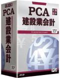 PCA建設業会計V7
