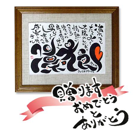 開運絵文字 木製フレーム