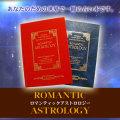 ロマンティック アストロロジー