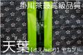 天葉(あまね)70g【高級深蒸し掛川茶・品種:さえみどり】セカンド