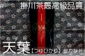 天葉(あまね)70g【高級深蒸し掛川茶・品種:つゆひかり】セカンド