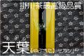 天葉(あまね)70g【高級深蒸し掛川茶・品種:やぶきた】セカンド