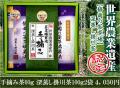 【世界農業遺産】静岡の茶草場農法【手摘み】掛川茶60g×1袋・【深蒸し】掛川茶100g×2袋セット【ラッピング有り】