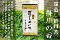 【深蒸し掛川茶(緑茶)】掛川の香(かおり)100g【敷き草農法・通販】美笠園