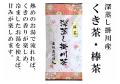 茎茶【くき茶】(棒茶)100g【静岡県掛川産地直送・お取り寄せ・通販】美笠園