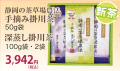 【新茶】【世界農業遺産】静岡の茶草場農法【手摘み】掛川茶50g×1袋・【深蒸し】掛川茶100g×2袋セット【ラッピング有り】