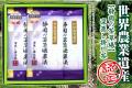 世界農業遺産【静岡の茶草場農法】深蒸し掛川茶100g3袋セット【ラッピング有り】