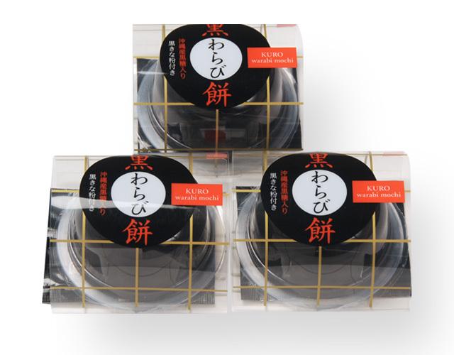黒わらび餅3個入