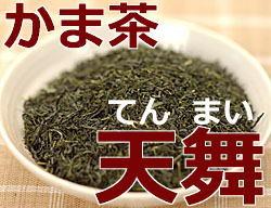 鶴粋銘茶、鹿児島県産、かま茶、天舞(てんまい)100g