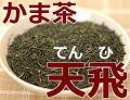 鶴粋銘茶、鹿児島県産、かま茶、天飛(てんひ)100g