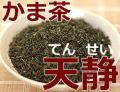鶴粋銘茶、鹿児島県産、かま茶、天静(てんせい)100g