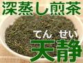 鶴粋銘茶、鹿児島県産、深蒸し煎茶、天静(てんせい)100g