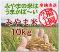 【厳選産地直送】福岡県みやま市産 みやま米(にこまる)10kg入