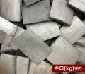 [国産 最高級] 形の整った竹炭 キロ売り