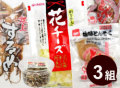おつまみセット5種