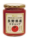 長野県産ケチャップ