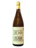 吟醸原酒1800ml