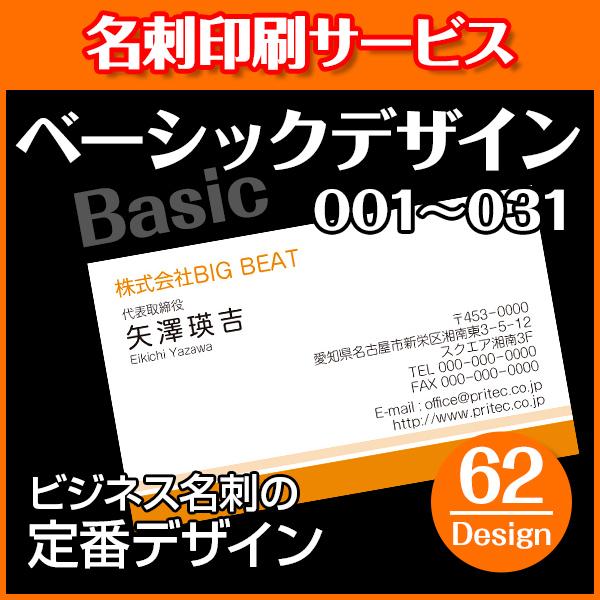 名刺印刷 | VCB