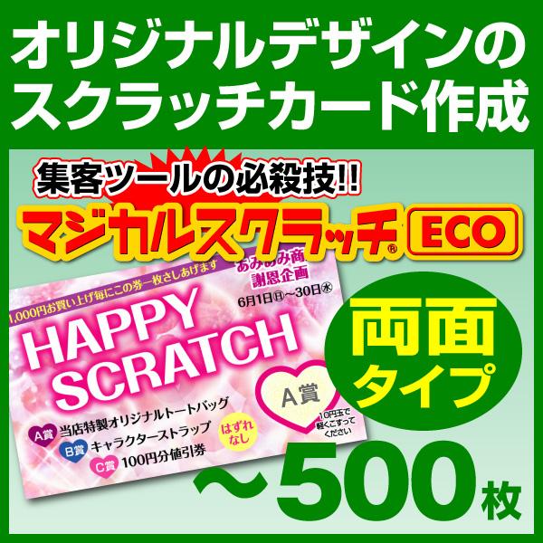【全国送料無料】オリジナル スクラッチカード印刷 ご希望のデザインを当店で作成します《マジカルスクラッチECO デザイン作成/両面タイプ/500枚》[MSEC-0203]