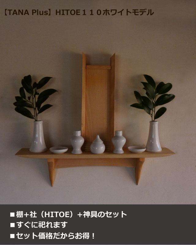 石膏ボードOK 壁掛け神棚セット