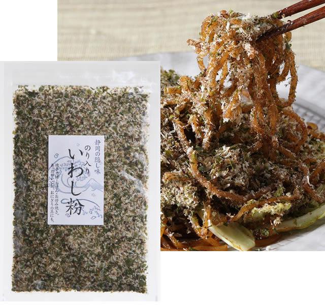 のり入りいわし粉(だし粉)45g<富士宮やきそば、静岡おでんに。>