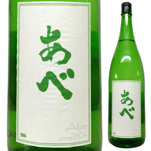 あべ 純米吟醸生原酒 1800ml