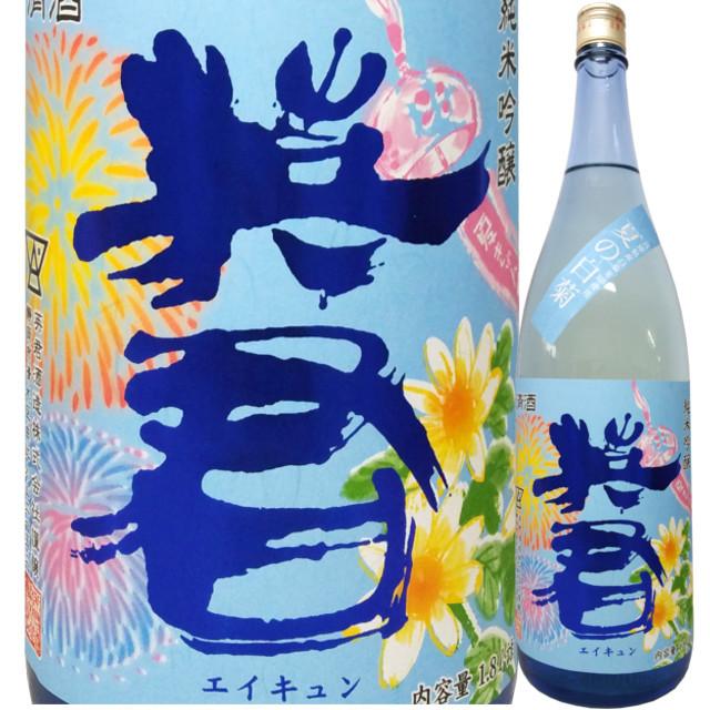 英君 純米吟醸 夏の白菊 1800ml