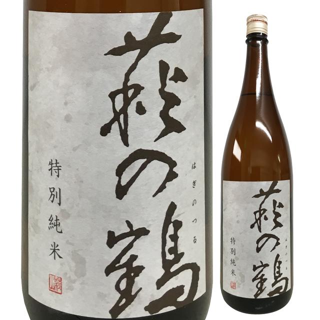 萩の鶴 特別純米(特)1800ml