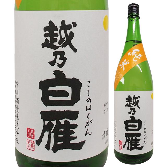 越乃白雁 純米酒 無濾過加水火入(生詰) 25BY 1800ml