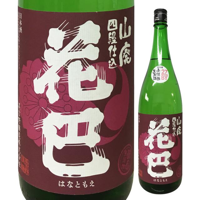 花巴 山廃純米蒸米四段 純米無濾過生原酒 (酵母無添加) 1800ml
