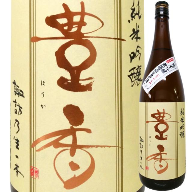 豊香 純米吟醸 無濾過生原酒おりがらみ 1800ml