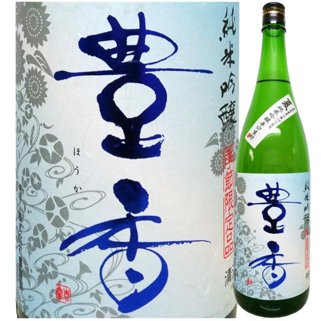 豊香 (夏)純吟辛口生貯蔵酒 1800ml