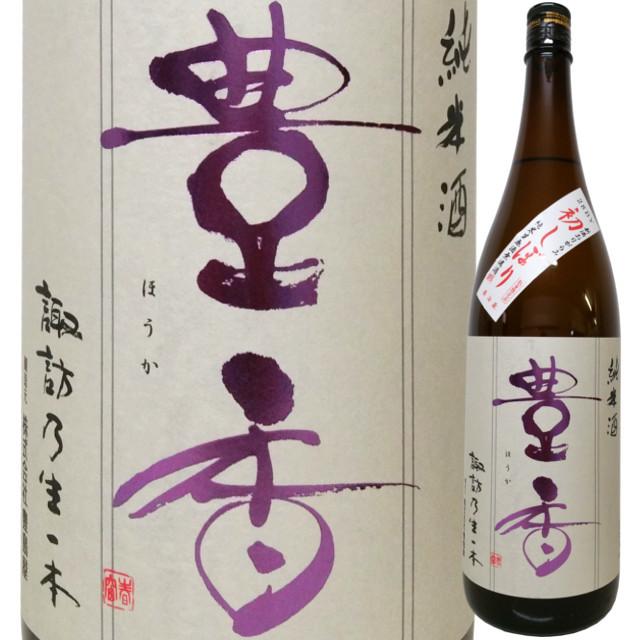 豊香 純米おりがらみ 初しぼり生酒 1800ml