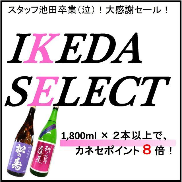 IKEDA SELECT 1,800ml×2本以上ご利用でポイント8倍!