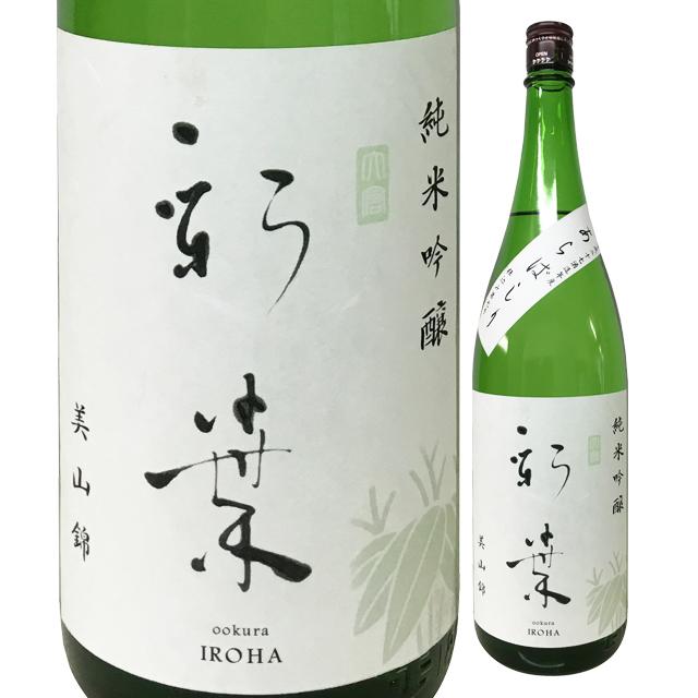 大倉 純米吟醸無濾過生原酒あらばしり 美山錦 彩葉(いろは) 720ml