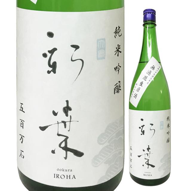 大倉 純米吟醸無濾過生原酒 五百万石 彩葉(いろは) 1800ml