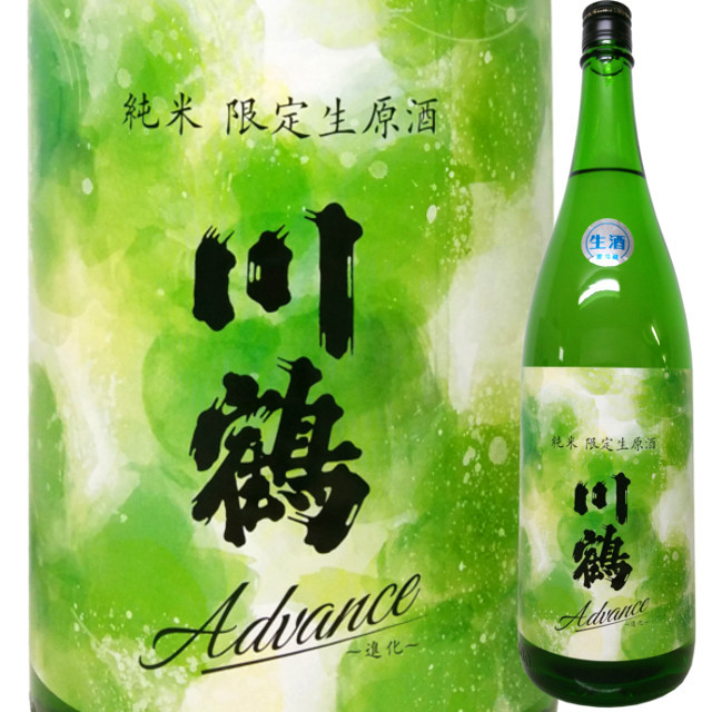 川鶴 純米Advance 限定生原酒 1800ml