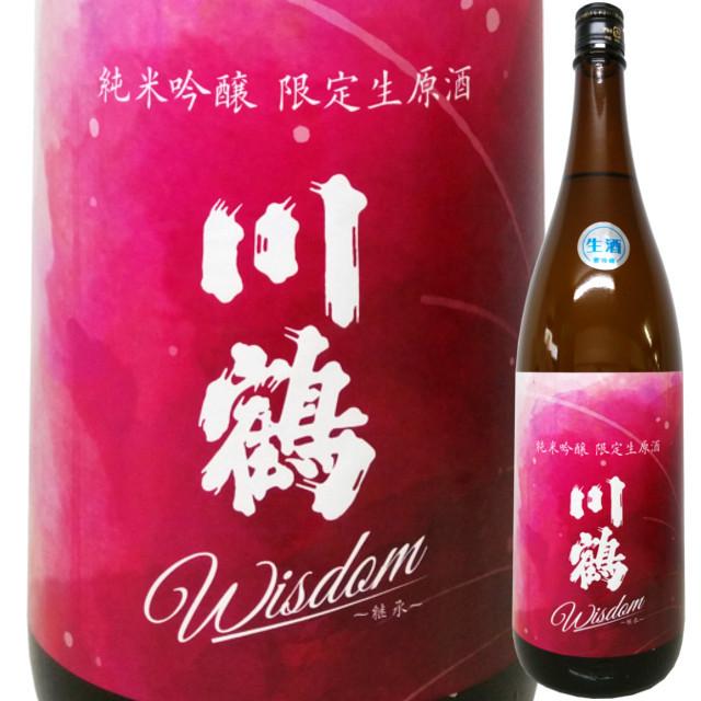 川鶴 純米吟醸Wisdom 直汲み無濾過生原酒 1800ml