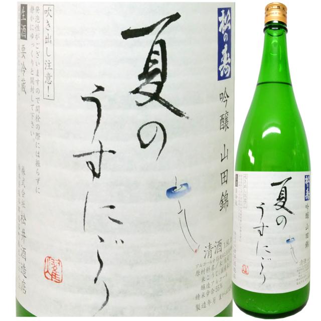 松の寿 吟醸 夏のうすにごり生酒 山田錦 1800ml