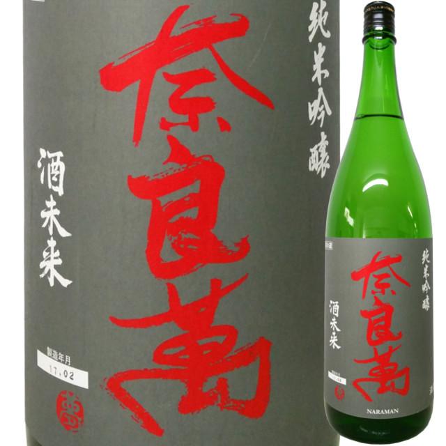 奈良萬 純米吟醸火入れ 酒未来  1800ml