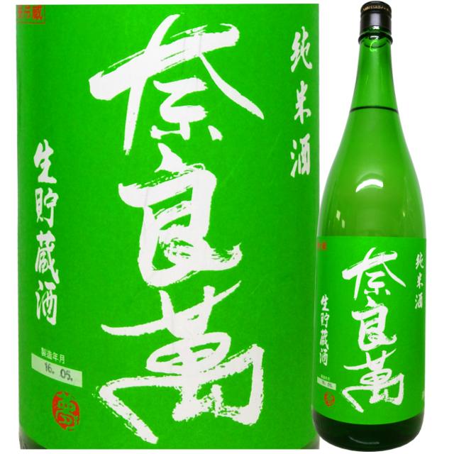 奈良萬 純米生貯蔵酒 1800ml