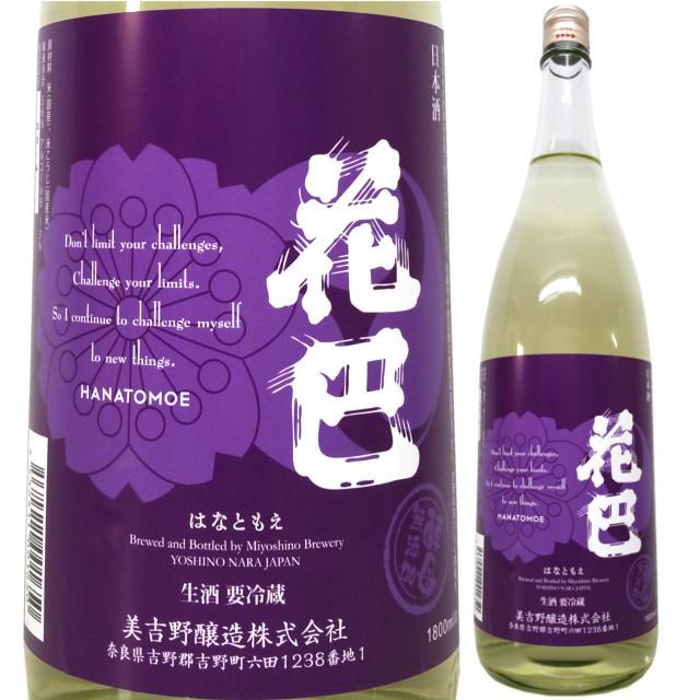 花巴 NEW HANATOMOE 山廃純米吟醸無濾過生酒 (酵母無添加) 1800ml