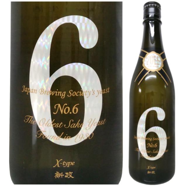 新政 No.6 X-type (純米生原酒) 720ml