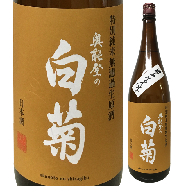 奥能登の白菊 純米酒無濾過生原酒 そのまんま 1800ml