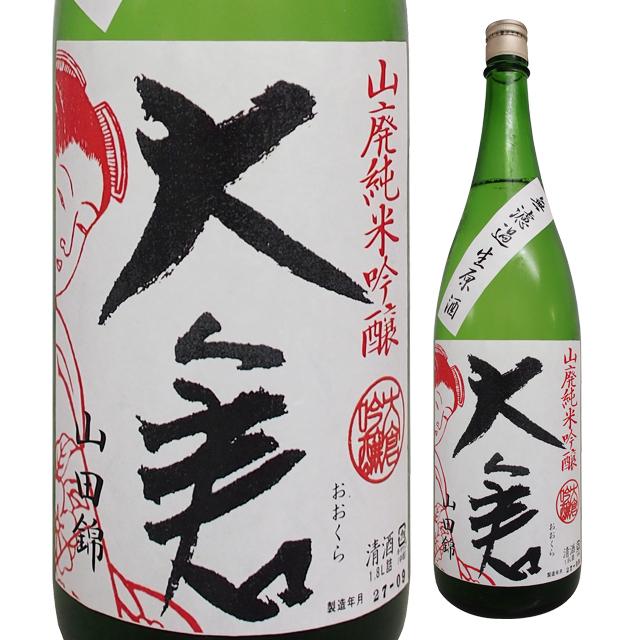 大倉 山廃純米吟醸 無濾過生原酒 1800ml