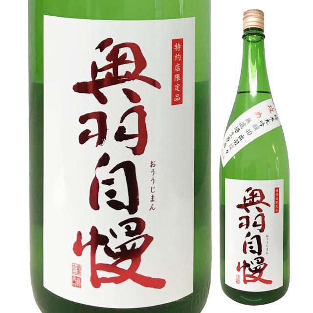 奥羽自慢 純米大吟醸40 無濾過生原酒 (攻め) 出羽燦々 1800ml