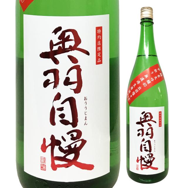 奥羽自慢 純米大吟醸40 無濾過生原酒 (中取り) 出羽燦々 1800ml