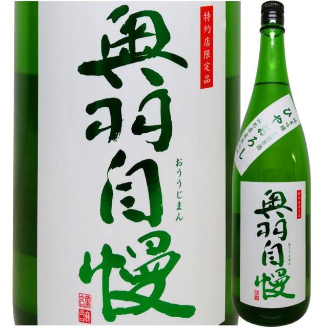 奥羽自慢 純米吟醸 ひやおろし 生詰原酒 1800ml