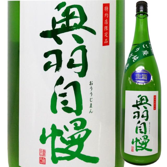 (クール便必須) 奥羽自慢 山廃純米 にごりざけ(生) 1800ml