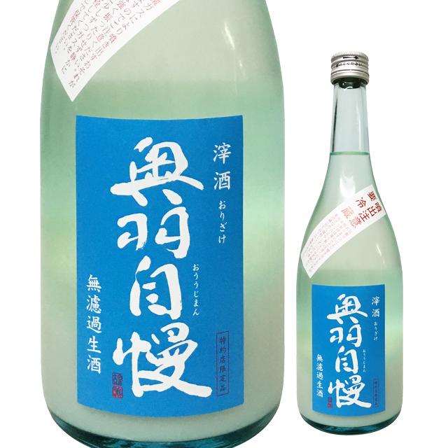 奥羽自慢 滓酒 無濾過生原酒(純米規格) 720ml